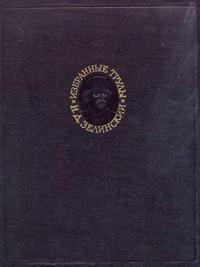 Н. Д. Зелинский. Избранные труды — обложка книги.
