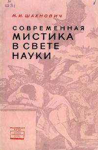 Научно-популярная серия. Современная мистика в свете науки — обложка книги.