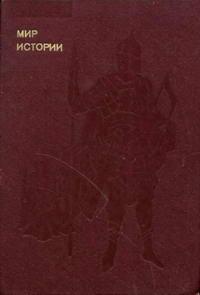 Эврика. Мир истории: Русские земли в XIII-XV веках — обложка книги.