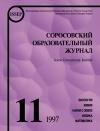 Соросовский образовательный журнал, 1997, №11 — обложка книги.