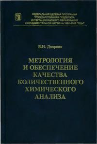 Метрология и обеспечение качества количественного химического анализа — обложка книги.