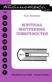 Библиотека по автоматике, вып. 550. Контроль внутренних поверхностей — обложка книги.