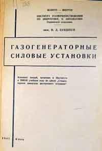 Газогенераторные силовые установки — обложка книги.