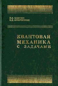 Квантовая механика (с задачами) — обложка книги.