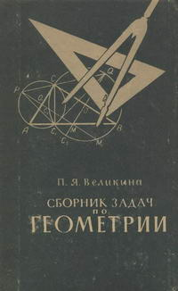 Сборник задач по геометрии для 6-8 классов. Пособие для учителей — обложка книги.