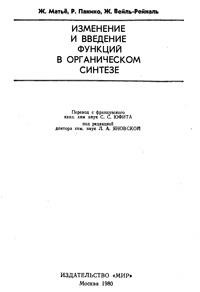 Изменение и введение функций в органическом синтезе — обложка книги.