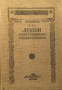 Лекции о работе главных пищеварительных желез — обложка книги.