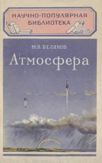 Научно-популярная библиотека, вып. 78. Атмосфера — обложка книги.