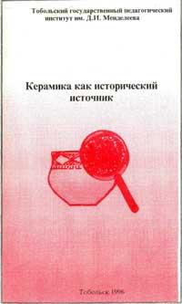 Керамика как исторический источник — обложка книги.