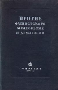 Против фашистского мракобесия и демагогии — обложка книги.