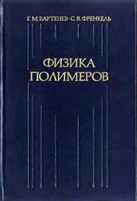 Физика полимеров — обложка книги.