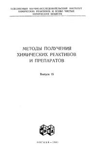 Химические реактивы и препараты. Выпуск 15 — обложка книги.