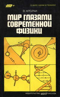 В мире науки и техники. Мир глазами современной физики — обложка книги.
