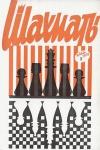 Шахматы (Riga) №07/1973 — обложка книги.