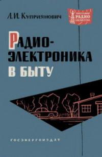 Массовая радиобиблиотека. Вып. 491. Радиоэлектроника в быту — обложка книги.