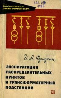 Библиотека электромонтера, выпуск 207. Эксплуатация распределительных пунктов и трансформаторных подстанций — обложка книги.