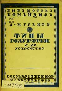 Типы голубятен и их устройство — обложка книги.