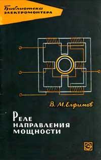 Библиотека электромонтера, выпуск 189. Реле направления мощности — обложка книги.