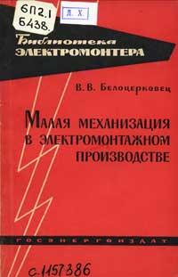 Библиотека электромонтера, выпуск 116. Малая механизация в электромонтажном производстве — обложка книги.