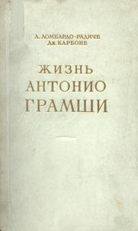 Жизнь Антонио Грамши — обложка книги.