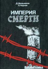 Империя смерти: Аппарат насилия в нацистской Германии. 1933-1945 — обложка книги.