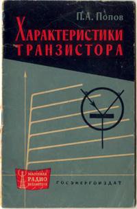Массовая радиобиблиотека. Вып. 451. Характеристики транзистора — обложка книги.