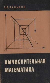 Вычислительная математика — обложка книги.