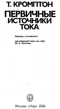 Первичные источники тока — обложка книги.