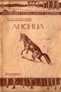 Лисица — обложка книги.