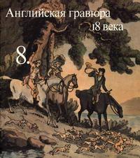 Английская гравюра 18 века — обложка книги.