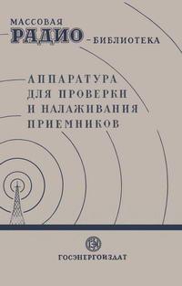 Массовая радиобиблиотека. Вып. 11. Аппаратура для проверки и налаживания приемников — обложка книги.