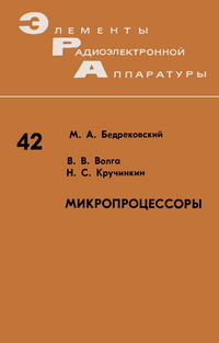 Элементы радиоэлектронной аппаратуры. Вып. 42. Микропроцессоры — обложка книги.