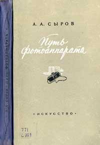 Путь фотоаппарата — обложка книги.