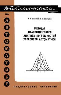 Библиотека по автоматике, вып. 512. Методы статистического анализа погрешностей устройства автоматики — обложка книги.