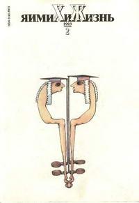 Химия и жизнь №02/1993 — обложка книги.