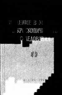 Введение в методы микроскопического исследования — обложка книги.
