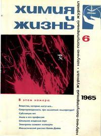 Химия и жизнь №06/1965 — обложка книги.