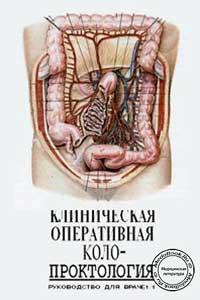 Клиническая оперативная колопроктология — обложка книги.
