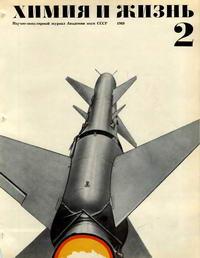 Химия и жизнь №02/1969 — обложка книги.
