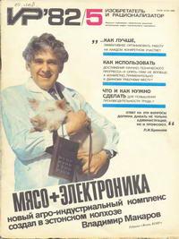 Изобретатель и рационализатор №05/1982 — обложка книги.