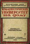 Коммунистический университет на дому, №7/1925 — обложка книги.