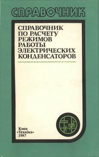 Справочник по расчету режимов работы электрических конденсаторов — обложка книги.