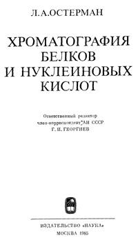 Хроматография белков и нуклеиновых кислот, Методы исследования белков и нуклеиновых кислот — обложка книги.