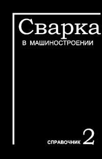 Сварка в машиностроении. Справочник. Том 2 — обложка книги.