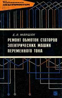 Библиотека электромонтера, выпуск 204. Ремонт обмоток статоров электрических машин переменного тока — обложка книги.