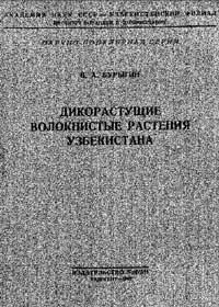 Дикорастущие волокнистые растения Узбекистана — обложка книги.