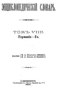 Энциклопедический словарь. Том VIII А — обложка книги.