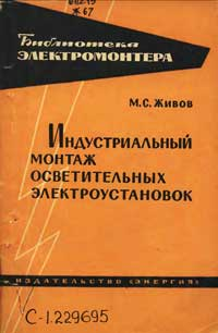 Библиотека электромонтера, выпуск 165. Идустриальный монтаж осветительных электроустановок — обложка книги.