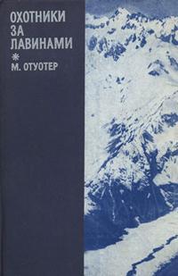 Охотники за лавинами — обложка книги.