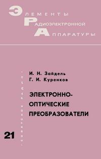 Элементы радиоэлектронной аппаратуры. Вып. 21. Электронно-оптические преобразователи — обложка книги.